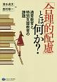 「合理的配慮」とは何か? 通常教育と特別支援教育の課題
