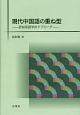 現代中国語の重ね型 認知言語学的アプローチ