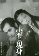 霊と現身 日本映画における対立の美学