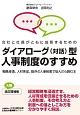 ダイアローグ(対話)型人事制度のすすめ<改訂増補版> 戦略浸透、人材育成、既存の人事制度で悩んだら読む本