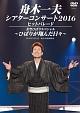 シアターコンサート2016 ヒットパレード/美空ひばりスペシャル -ひばりが翔んだ日々-