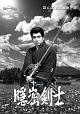 隠密剣士第5部 忍法風摩一族 HDリマスター版DVD Vol.3<宣弘社75周年記念>