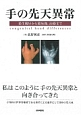 手の先天異常 発生機序から臨床像,治療まで