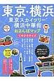 東京・横浜・東京スカイツリー・横浜中華街おさんぽマップ てのひらサイズ