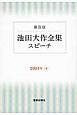 池田大作全集スピーチ 2005 (4)