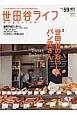 世田谷ライフmagazine (59)