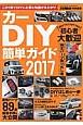 スタイルワゴンカーDIY簡単ガイド 2017