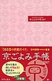 京ごよみ手帳 2017 彩