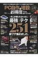 PC自作&増設お得技ベストセレクション お得技シリーズ075