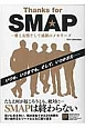 Thanks for SMAP-愛と友情そして感謝のメモリーズ-
