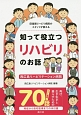 知って役立つリハビリのお話 西広島リハビリテーション病院 回復期リハビリ病院のスタッフが教える