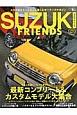 SUZUKI FRIENDS (1)