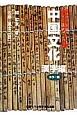 ゼミナール中国文化 漢字編<カラー版>