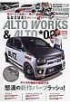 ALTO WORKS&ALTO チューニング&ドレスアップ パーフェクトガイド (2)
