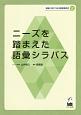 ニーズを踏まえた語彙シラバス 現場に役立つ日本語教育研究2
