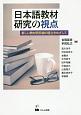日本語教材研究の視点 新しい教材研究論の確立をめざして