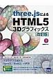 three.jsによるHTML5 3Dグラフィックス<改訂版>(下)