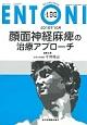 ENTONI 2016.10 顔面神経麻痺の治療アプローチ Monthly Book(198)