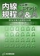 ここがポイント!内線規程Q&A<第2版><2016年内線規程対応版>