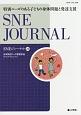 SNEジャーナル 22-1 特別ニーズのある子どもの身体問題と発達支援