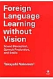 Foreign Language Learning without Vision Sound Perception, Speech