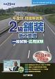 年度別 問題解説集 2級 舗装 施工管理 一般試験・応用試験 スーパーテキストシリーズ 平成29年