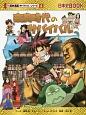 奈良時代のサバイバル 歴史漫画サバイバルシリーズ