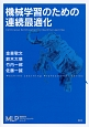 機械学習のための連続最適化 機械学習プロフェッショナルシリーズ
