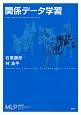 関係データ学習 機械学習プロフェッショナルシリーズ