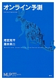 オンライン予測 機械学習プロフェッショナルシリーズ