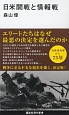 日米開戦と情報戦(仮)
