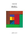 わたし 日本の詩<新版>5