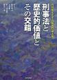 刑事法と歴史的価値とその交錯 内田博文先生古稀祝賀論文集