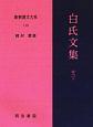 新釈漢文大系 白氏文集12(下) (119)