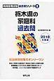 栃木県の家庭科 過去問 教員採用試験「過去問」シリーズ 2018