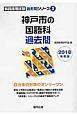 神戸市の国語科 過去問 教員採用試験「過去問」シリーズ 2018