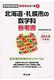 北海道・札幌市の数学科 参考書 教員採用試験「参考書」シリーズ 2018