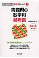 青森県の数学科 参考書 教員採用試験「参考書」シリーズ 2018