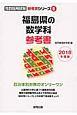 福島県の数学科 参考書 教員採用試験「参考書」シリーズ 2018
