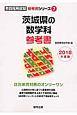茨城県の数学科 参考書 教員採用試験「参考書」シリーズ 2018