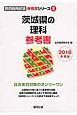 茨城県の理科 参考書 教員採用試験「参考書」シリーズ 2018