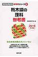 栃木県の理科 参考書 教員採用試験「参考書」シリーズ 2018