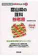 富山県の理科 参考書 教員採用試験「参考書」シリーズ 2018