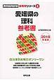 愛媛県の理科 参考書 教員採用試験「参考書」シリーズ 2018