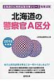 北海道の警察官A区分 北海道の公務員試験対策シリーズ 教養試験 2018