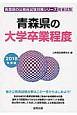 青森県の大学卒業程度 青森県の公務員試験対策シリーズ 2018
