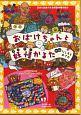 おばけちゃんと妖怪かるた 日本に伝承される妖怪44種を紹介 すごろく付き