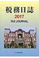 税務日誌 2017