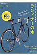 ランドナーの本 スペシャルメイド自転車