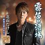 霧笛の酒場(DVD付)